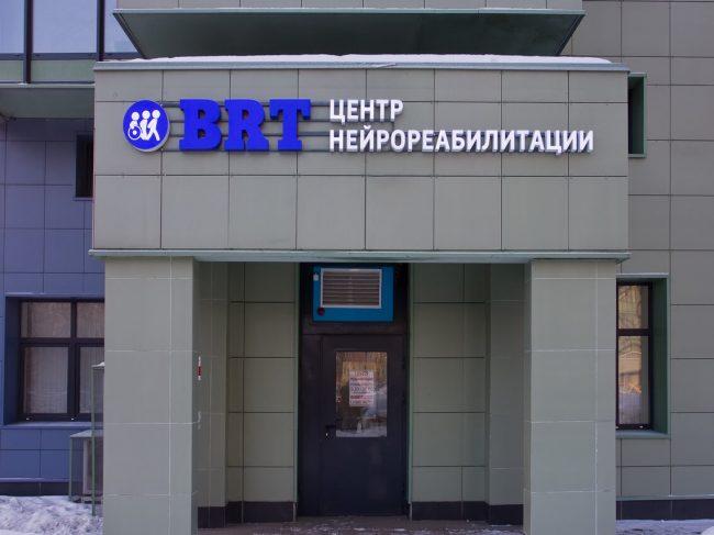Клиника восстановительной медицины BRT