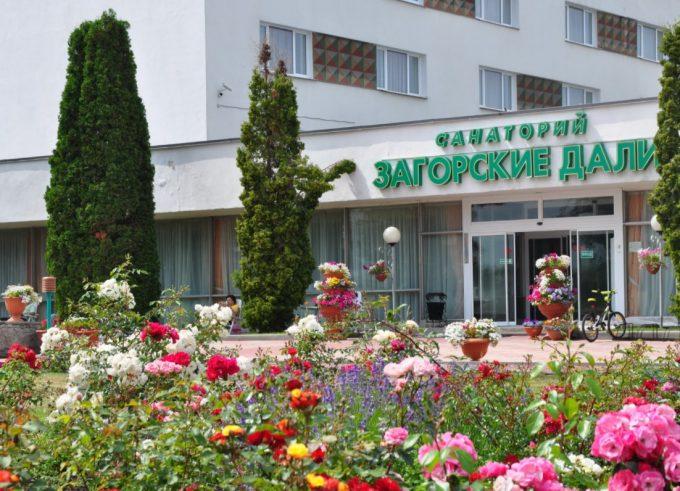 Санаторий «Загорские Дали»
