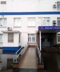Центр Восстановительной Медицины и Реабилитации (ЦВМР)
